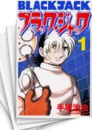 【中古】ブラック・ジャック [新装版] (1-17巻) 漫画