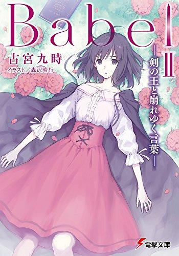 【ライトノベル】Babel -異世界禁呪と緑の少女- 漫画