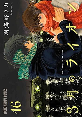 3月のライオン (1-15巻 最新刊) 漫画