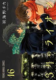 3月のライオン (1-15巻 最新刊)