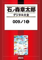 009ノ1 5 冊セット全巻 漫画