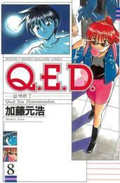Q.E.D.―証明終了―(8) 漫画