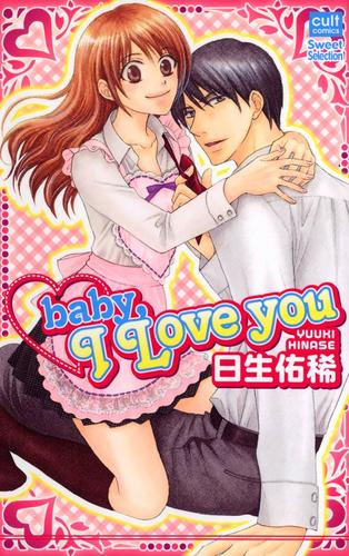 baby,I Love you 漫画