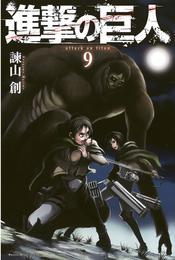 進撃の巨人(9) 漫画