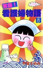 実録!看護婦物語 8 漫画