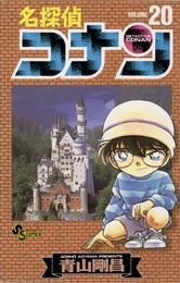 名探偵コナン(20) 漫画