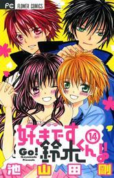 好きです鈴木くん!!(14) 漫画