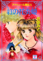 アナトゥール星伝(5) 紅の花炎姫 漫画