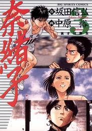 奈緒子(3) 漫画