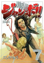 町医者ジャンボ!!(7) 漫画