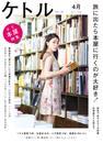 ケトル Vol.18  2014年4月発売号 漫画