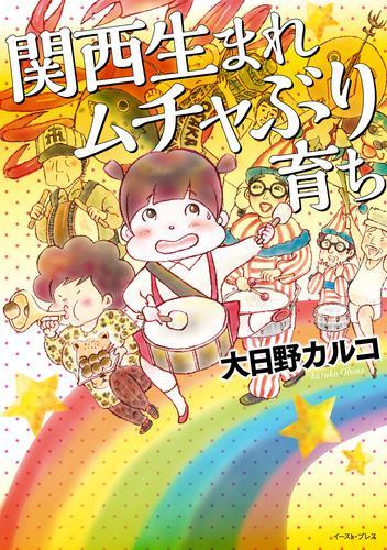 関西生まれ ムチャぶり育ち (コミックエッセイの森) 漫画