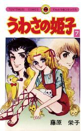 うわさの姫子(7) 漫画