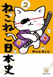 ねこねこ日本史(2) 漫画