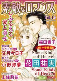 素敵なロマンス Vol.13 漫画
