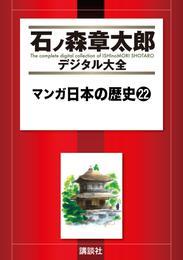 マンガ日本の歴史(22) 漫画