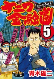 ナニワ金融道 5 漫画