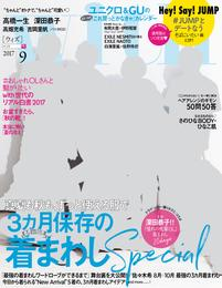 with (ウィズ) 2017年 9月号 漫画