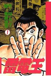 雷電王 1巻 漫画
