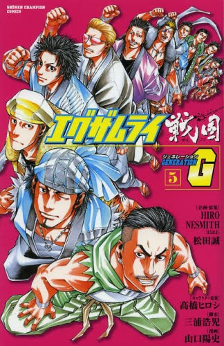 エグザムライ 戦国G (1-5巻 全巻) 漫画