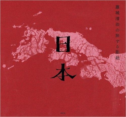【画集】藤城清治の旅する影絵 日本 漫画