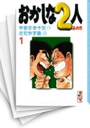 【中古】おかしな2人 [文庫版] (1-16巻) 漫画