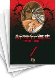 【中古】新暗行御史 [文庫版] (1-12巻) 漫画