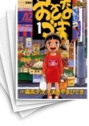 【中古】おさなづま (1-10巻) 漫画