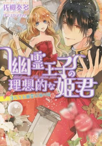 【ライトノベル】幽霊王子の理想的な姫君 落ちてる幽霊は俺の嫁 漫画