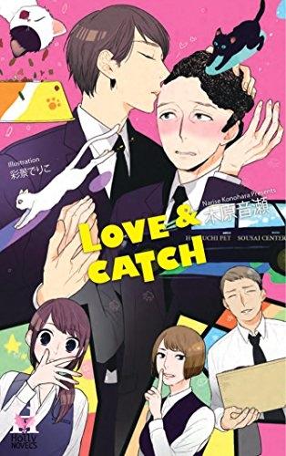 【ライトノベル】LOVE&CATCH 漫画