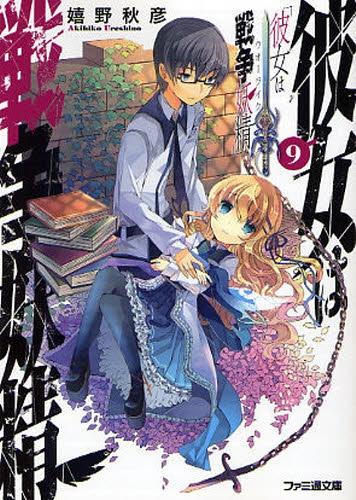 【ライトノベル】彼女は戦争妖精 (全9冊) 漫画