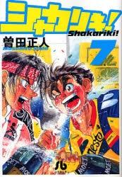 シャカリキ! [文庫版] (1-7巻 全巻)