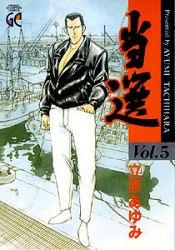 当選 (1-5巻 全巻) 漫画