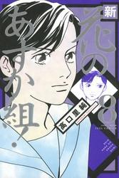 新・花のあすか組! 8 冊セット全巻 漫画