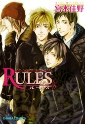 RULES 3 冊セット全巻 漫画