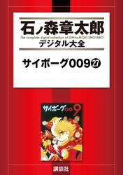 サイボーグ009 27 冊セット全巻 漫画