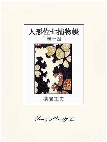 人形佐七捕物帳 巻十四 漫画