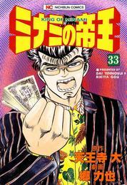 ミナミの帝王 33 漫画