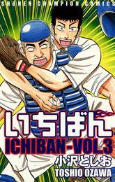 いちばん VOL.3 漫画