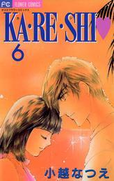 KA・RE・SHI(6) 漫画