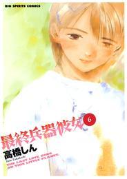 最終兵器彼女(6) 漫画