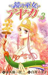鏡の巫女 アヤカ 3 漫画
