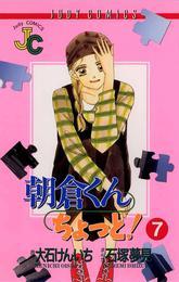 朝倉くん ちょっと!(7) 漫画
