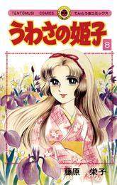 うわさの姫子(8) 漫画