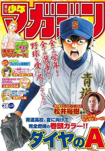 週刊少年マガジン 2017年38号[2017年8月23日発売] 漫画