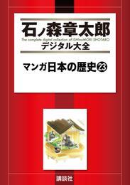 マンガ日本の歴史(23) 漫画