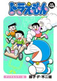 ドラえもん デジタルカラー版(109) 漫画