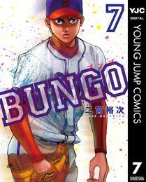 BUNGO―ブンゴ― 7 漫画