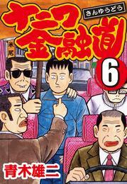 ナニワ金融道 6 漫画