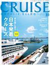 CRUISE(クルーズ)2017年10月号